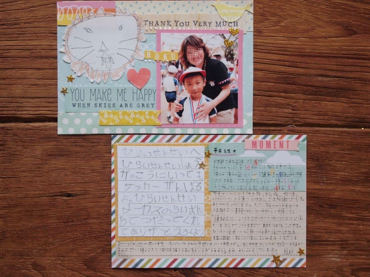 先生 メッセージ カード 幼稚園